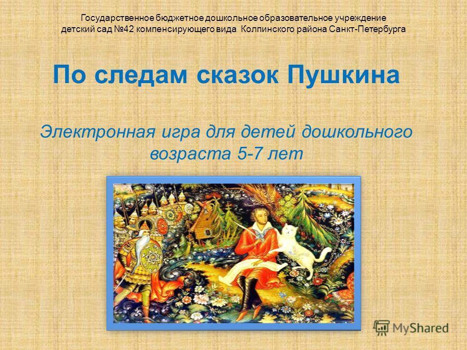 Сказки пушкина для электронной книги скачать бесплатно
