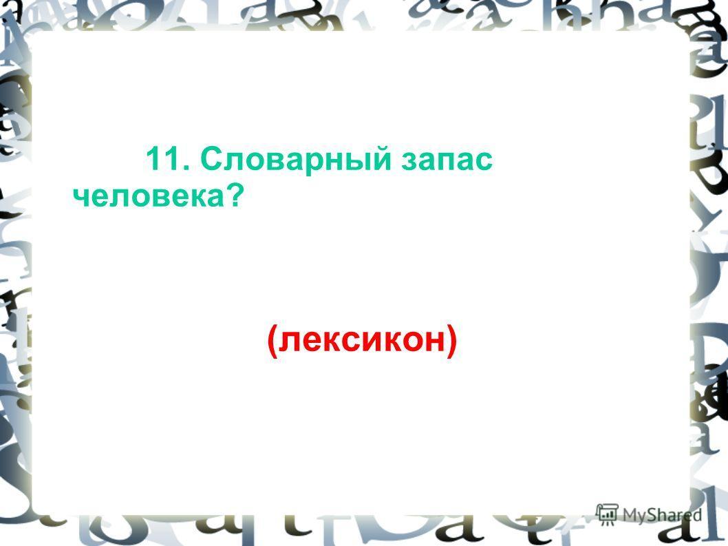 11. Словарный запас человека? (лексикон)