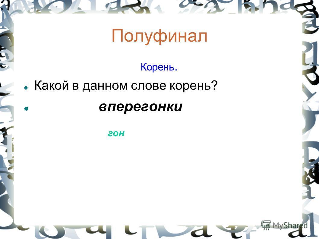 Полуфинал Корень. Какой в данном слове корень? вперегонки гон
