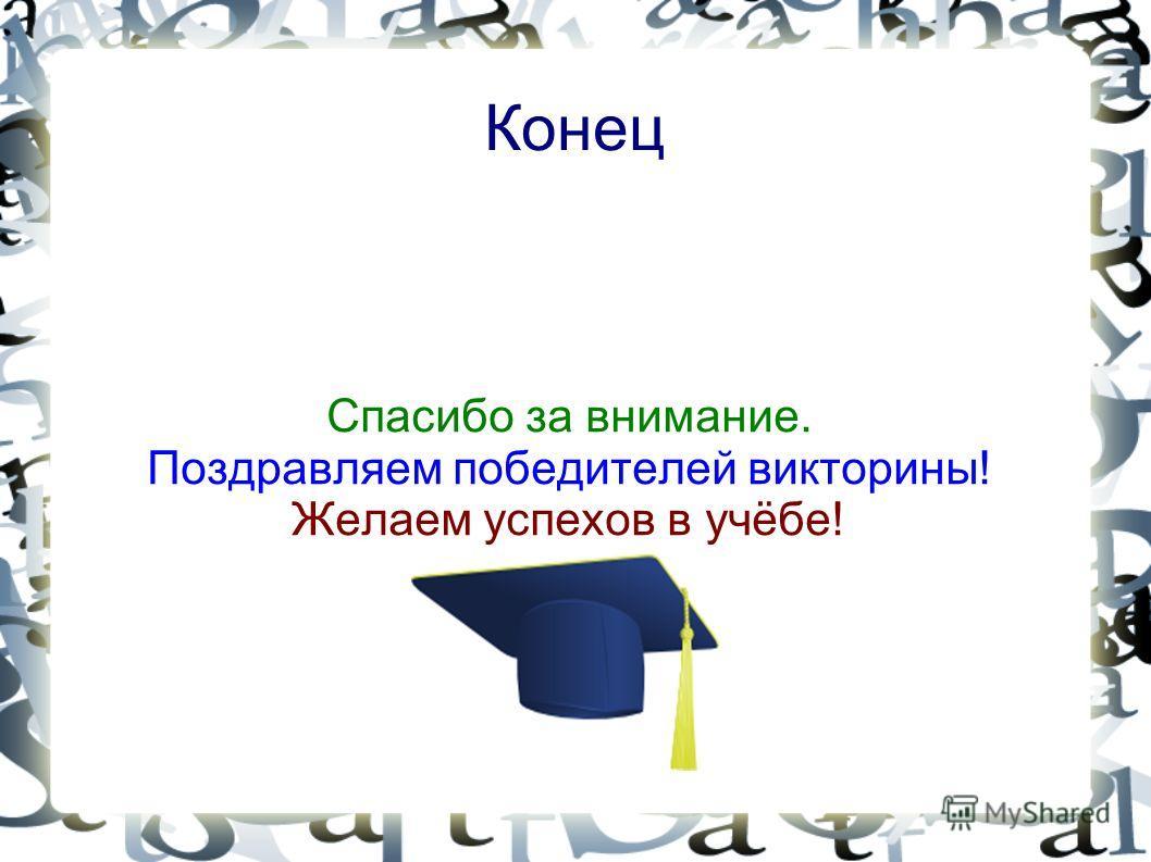 Конец Спасибо за внимание. Поздравляем победителей викторины! Желаем успехов в учёбе!