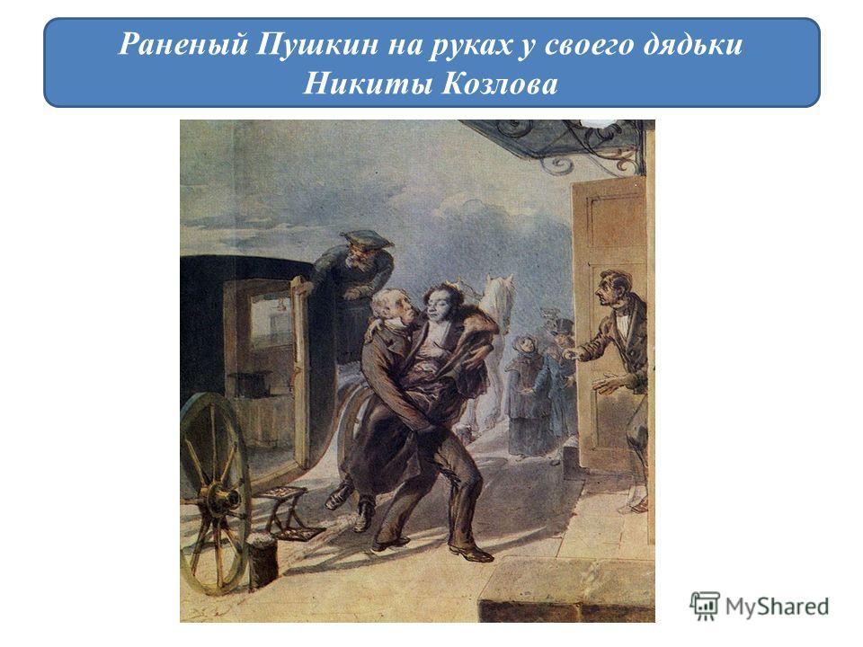 Раненый Пушкин на руках у своего дядьки Никиты Козлова