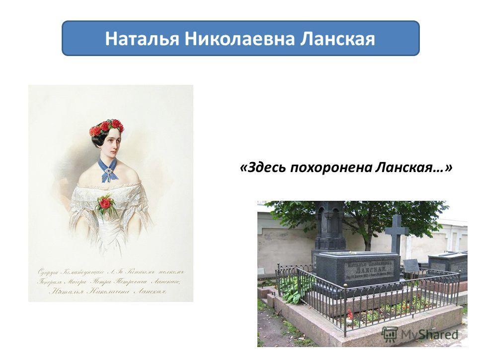 «Здесь похоронена Ланская…» Наталья Николаевна Ланская