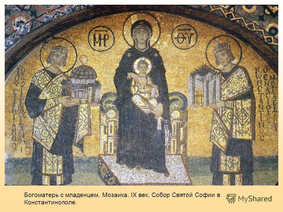 Богоматерь с младенцем. Мозаика. IX век. Собор Святой Софии в Константинополе.