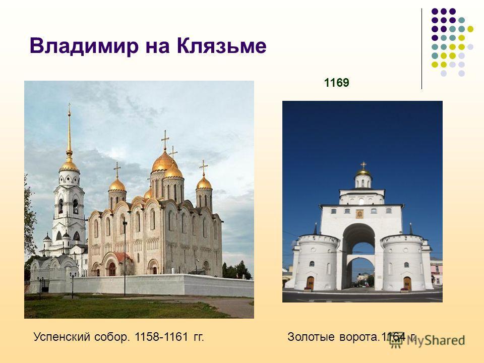Владимир на Клязьме 1169 Успенский собор. 1158-1161 гг.Золотые ворота.1164 г.