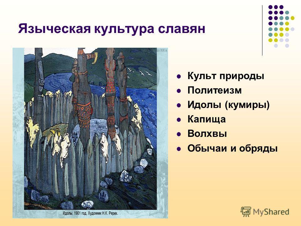 Языческая культура славян Культ природы Политеизм Идолы (кумиры) Капища Волхвы Обычаи и обряды