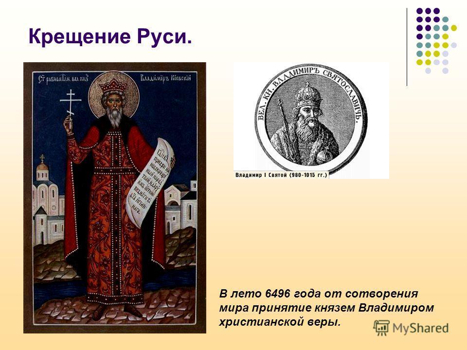 Крещение Руси. В лето 6496 года от сотворения мира принятие князем Владимиром христианской веры.