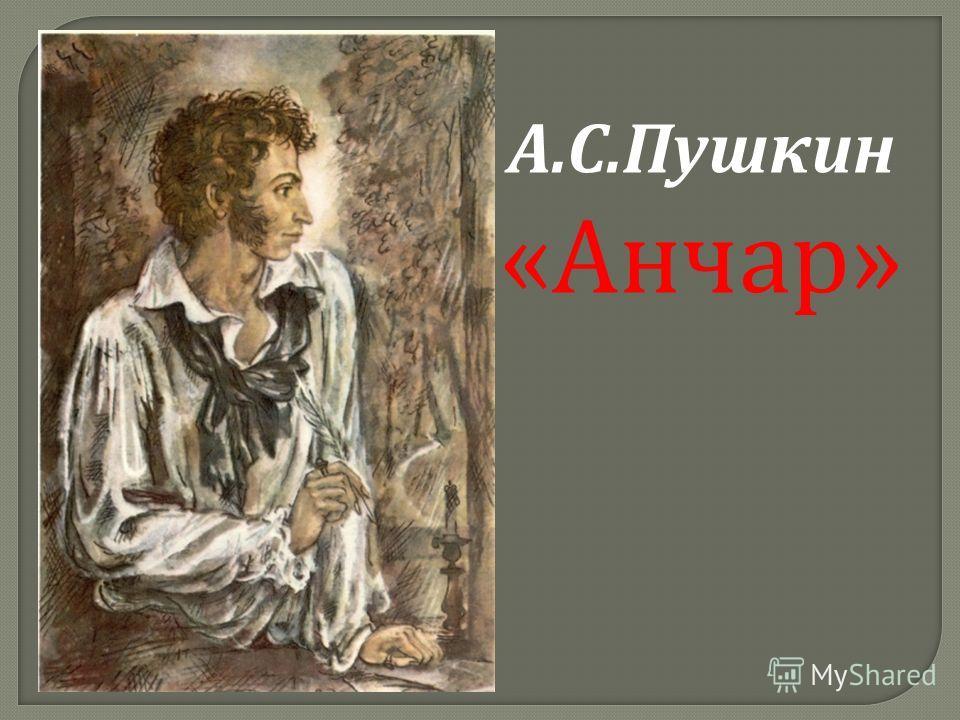 А.С.Пушкин «Анчар»