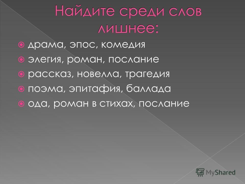 драма, эпос, комедия элегия, роман, послание рассказ, новелла, трагедия поэма, эпитафия, баллада ода, роман в стихах, послание