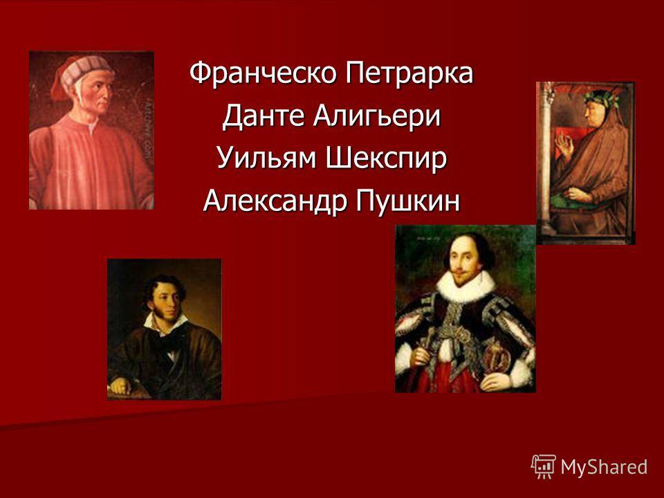 Франческо Петрарка Данте Алигьери Уильям Шекспир Александр Пушкин