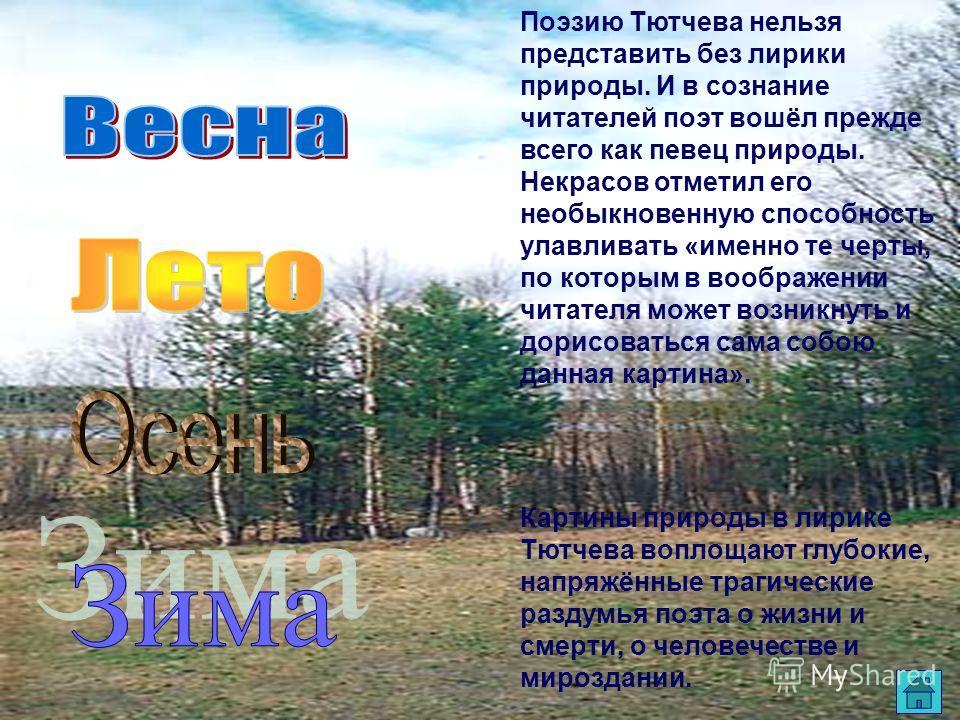 Ещё недавно ходили пластинки с записью романса в исполнении И. Козловского, и на этикетках значилось: «Автор музыки неизвестен». Но благодаря музыковедам удалось доказать, что композитор, написавший музыку, очень близкую той, что поёт Козловский,- Ле