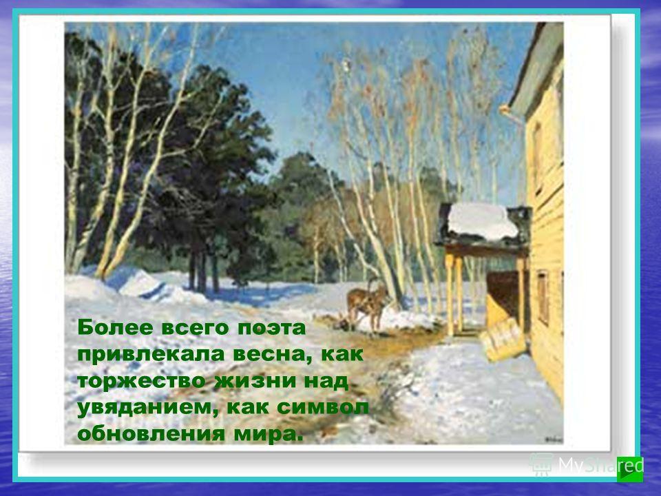 «Весенняя гроза» передаёт возвышенную по- тютчевский красоту мира. Люблю грозу в начале мая, Когда весенний, первый гром, Как бы резвяся и играя, Грохочет в небе голубом. Гремят раскаты молодые. Вот дождик брызнул, пыль летит, Повисли перлы дождевые,