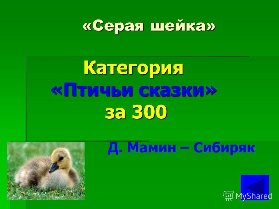 «Сказка о золотом петушке»? Категория «Птичьи сказки» за 200 А.С. Пушкин