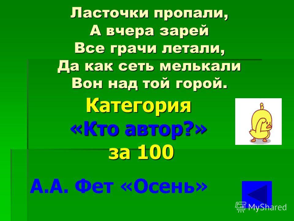 Какие птицы, обитающие на территории России, не садятся ни на землю, ни на воду? Категория «Пернатые друзья» за 400 Стрижи