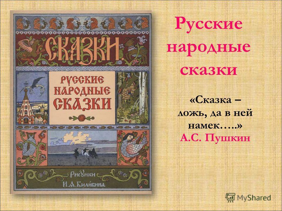 Русские народные сказки «Сказка – ложь, да в ней намек…..» А.С. Пушкин