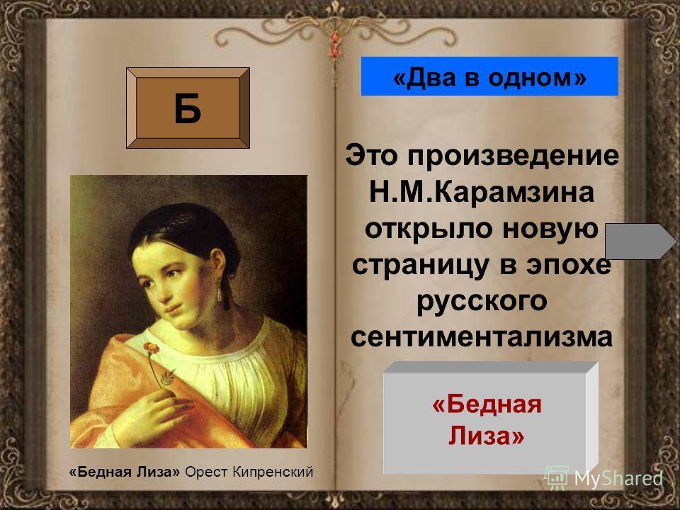 Б Это произведение Н.М.Карамзина открыло новую страницу в эпохе русского сентиментализма «Бедная Лиза» «Бедная Лиза» Орест Кипренский «Два в одном»