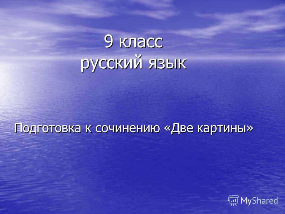 9 класс русский язык Подготовка к сочинению «Две картины»