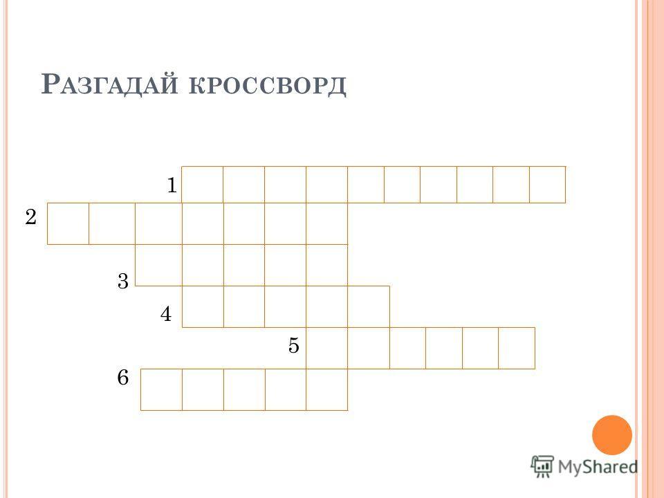 Р АЗГАДАЙ КРОССВОРД 1 2 3 4 5 6