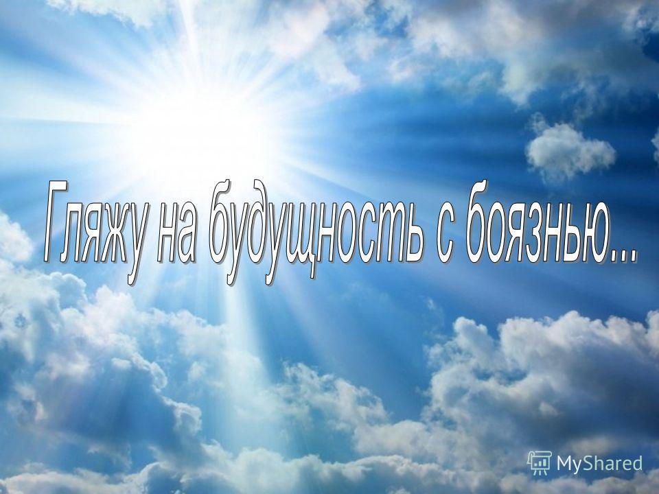 Я в мире не оставлю брата, И тьмой и холодом объята Душа усталая моя; Как ранний плод, лишенный сока…