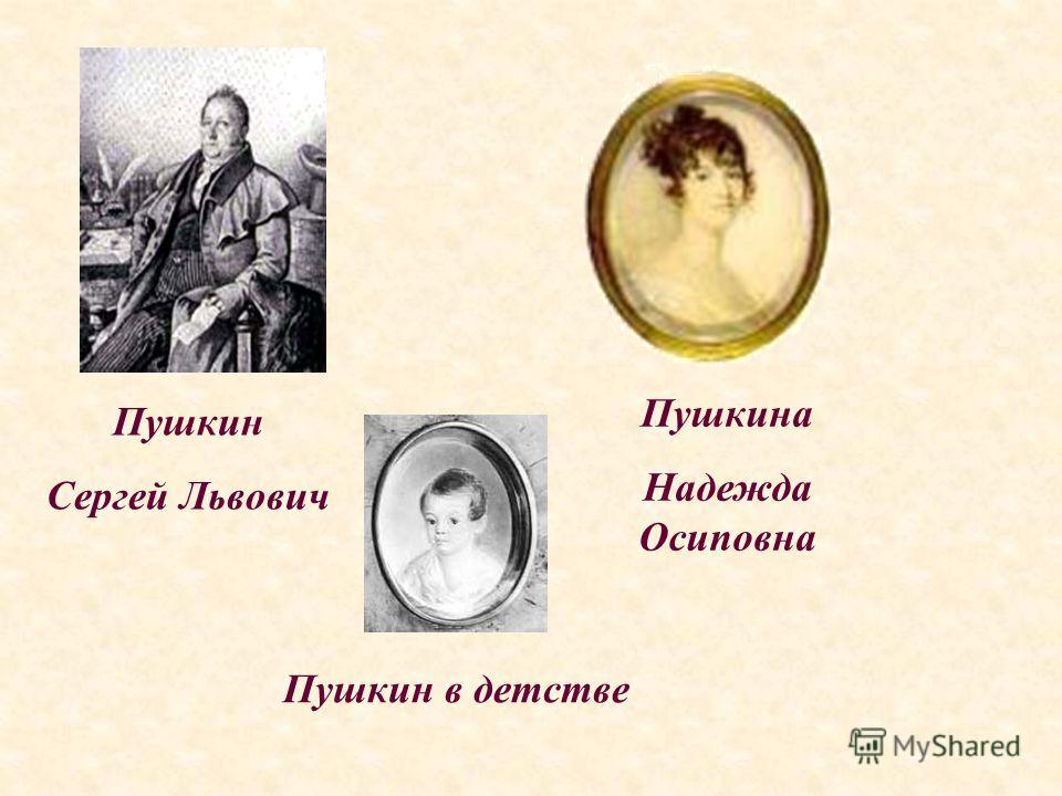 Пушкин Сергей Львович Пушкина Надежда Осиповна Пушкин в детстве
