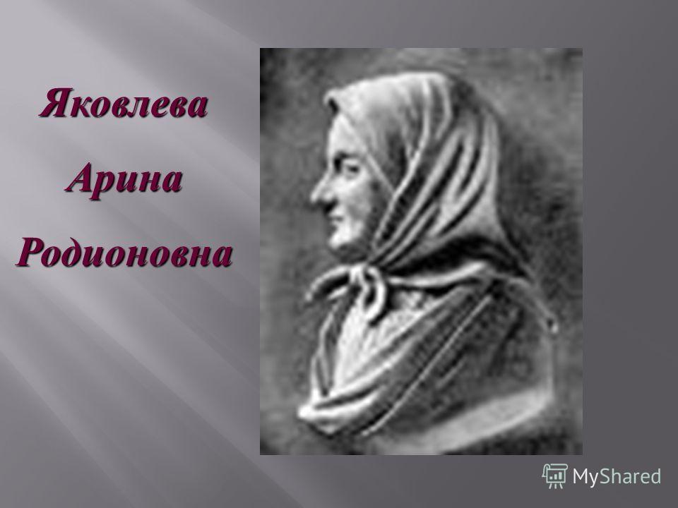 Яковлева АринаРодионовна