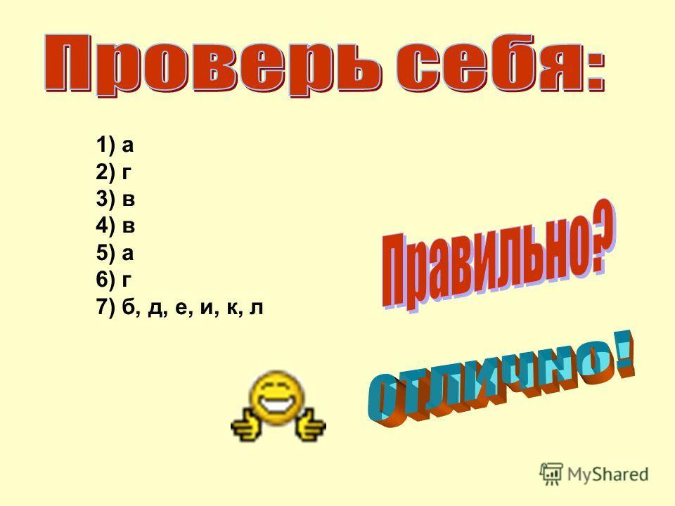 1) а 2) г 3) в 4) в 5) а 6) г 7) б, д, е, и, к, л