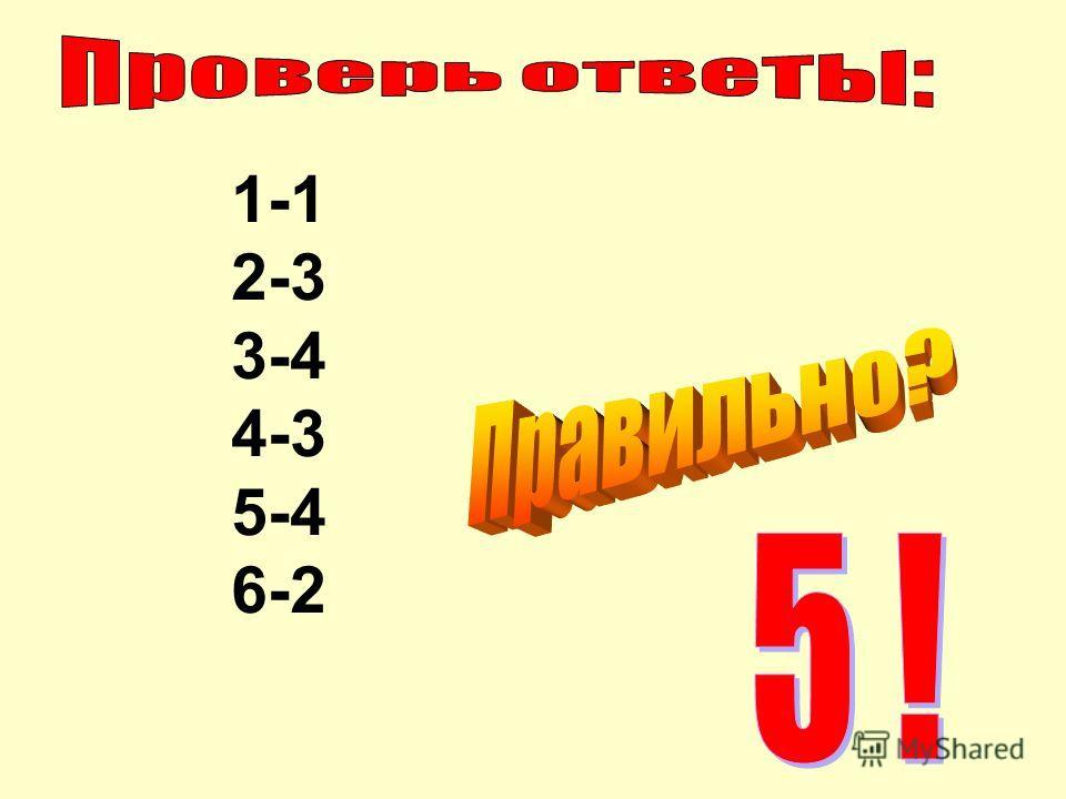 1-1 2-3 3-4 4-3 5-4 6-2