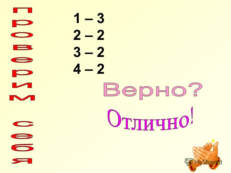 1 – 3 2 – 2 3 – 2 4 – 2