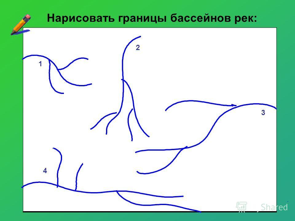 Нарисовать границы бассейнов рек: 1 2 3 4