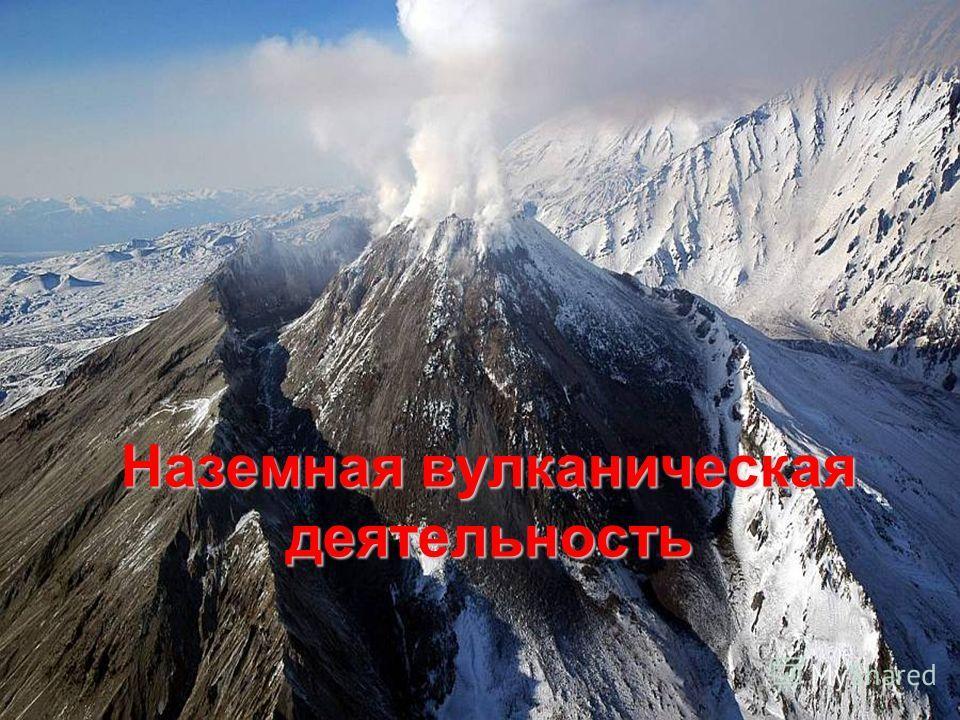 Наземная вулканическая деятельность
