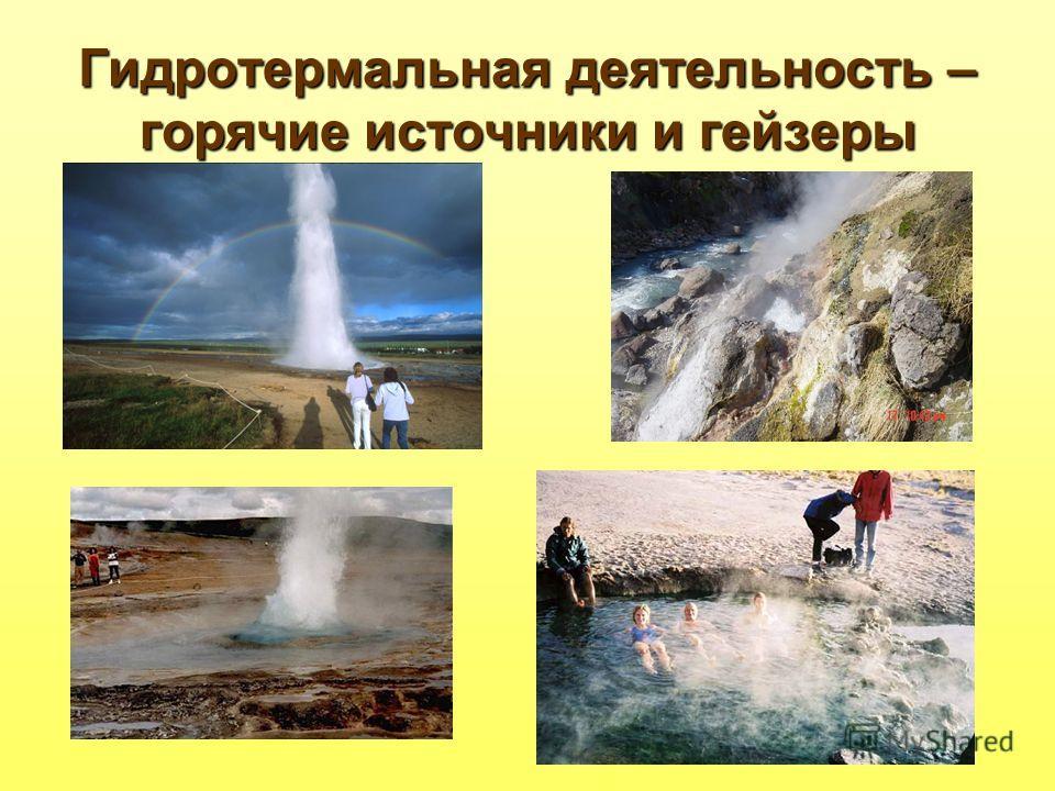 Гидротермальная деятельность – горячие источники и гейзеры