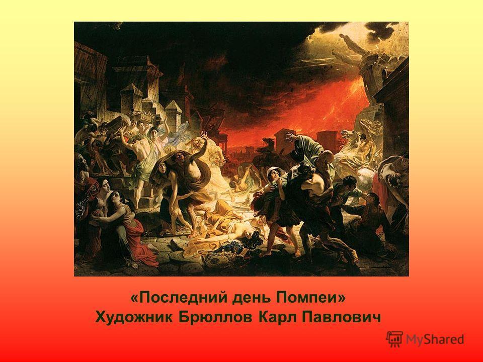 «Последний день Помпеи» Художник Брюллов Карл Павлович