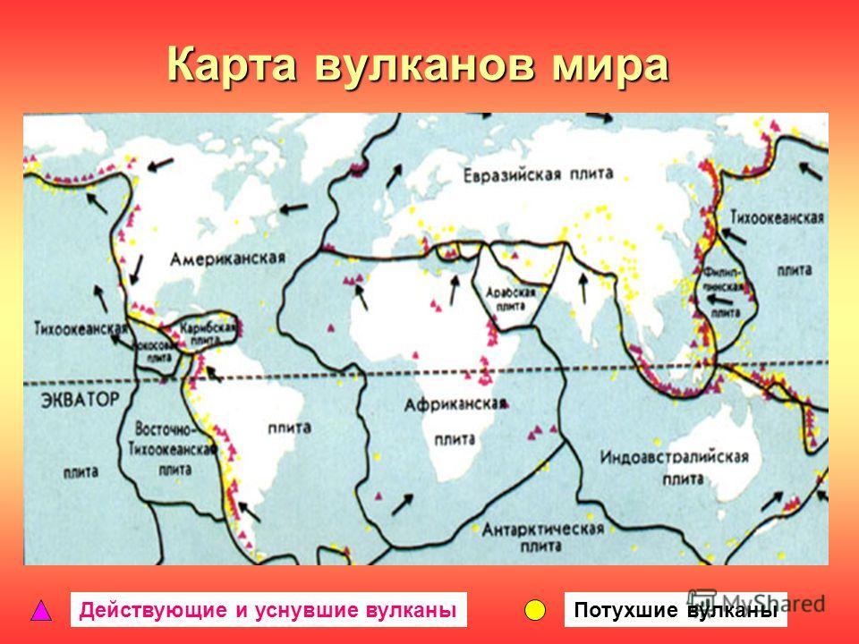 Карта вулканов мира Действующие и уснувшие вулканы Потухшие вулканы