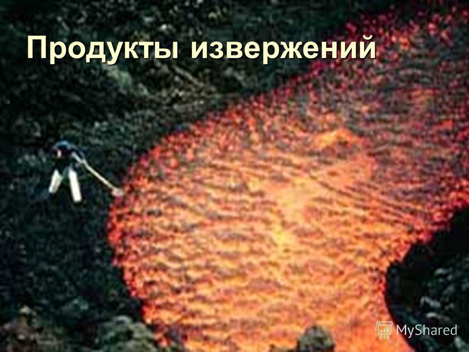 Продукты извержений