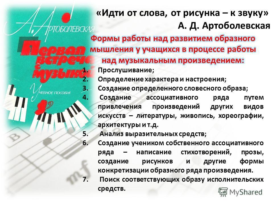 «Идти от слова, от рисунка – к звуку» А. Д. Артоболевская