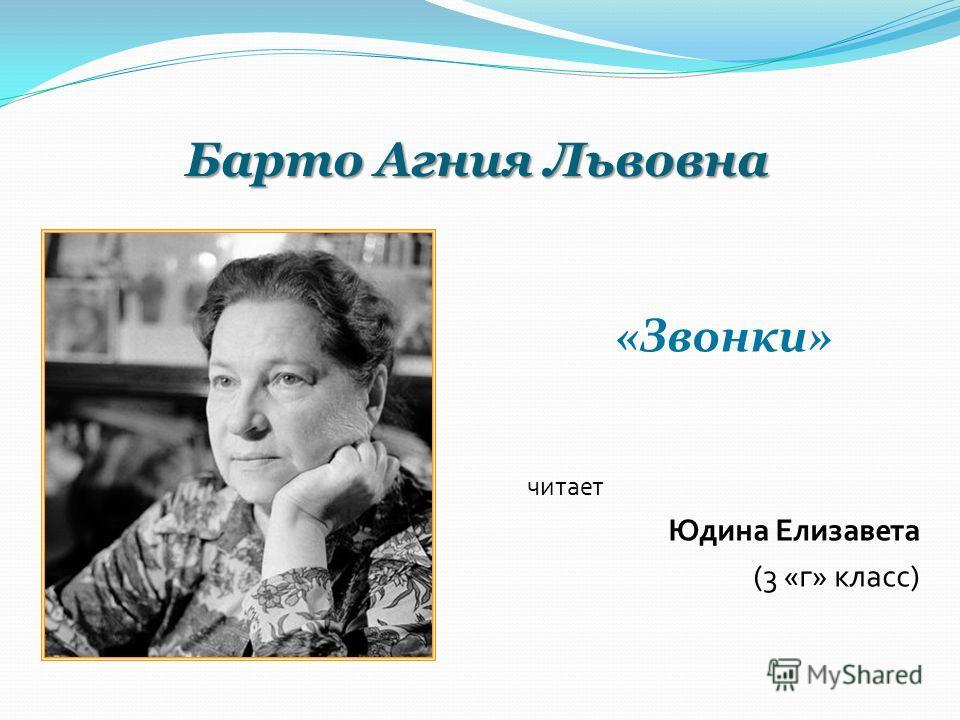 Барто Агния Львовна «Вежливый вальс» читает Фомичева Мария (3 «в» класс)