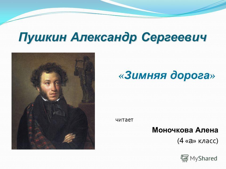 Дольский Александр Александрович «Звездочка» читает Трофимова Алиса (4 «а» класс)