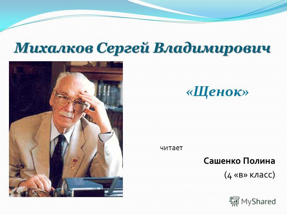 Лермонтов Михаил Юрьевич «Туча» читает Спиридонов Никита (4 «в» класс)