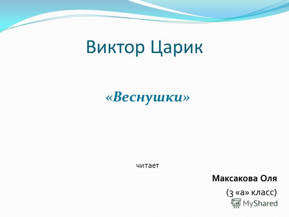 Михалков Сергей Владимирович «Трезор» читает Федотова Татьяна (3 «а» класс)