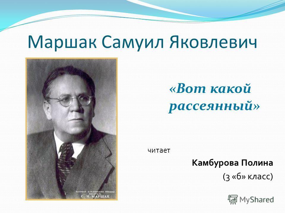«Веснушки» читает Максакова Оля (3 «а» класс) Виктор Царик