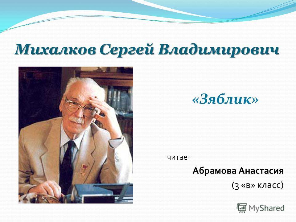 Благинина Елена Александровна «Мороз» читает Малькова Екатерина (3 «б» класс)
