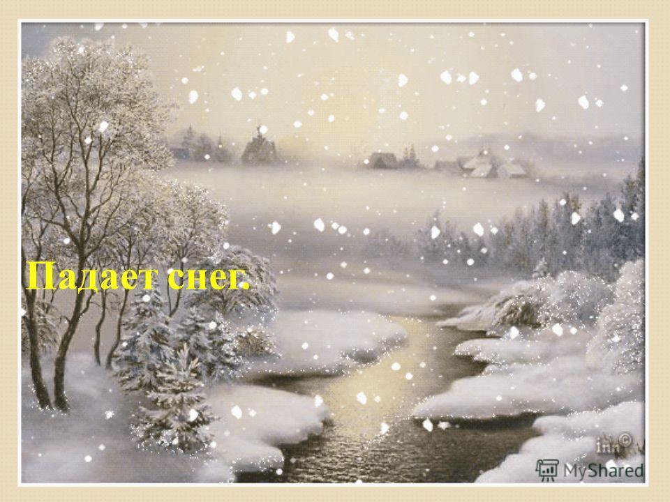 . После дождливой осени к нам пришла сказочная (великолепная, снежная) зима.