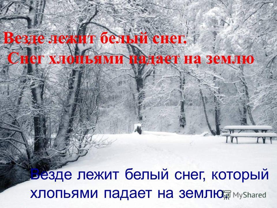 Везде лежит белый снег. Снег хлопьями падает на землю