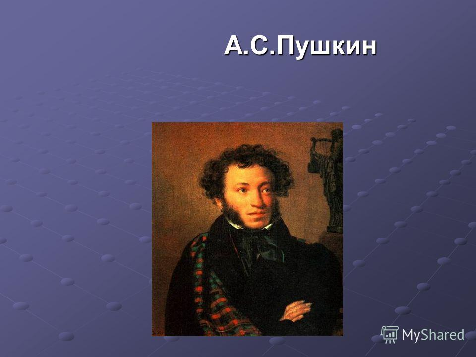 А.С.Пушкин А.С.Пушкин
