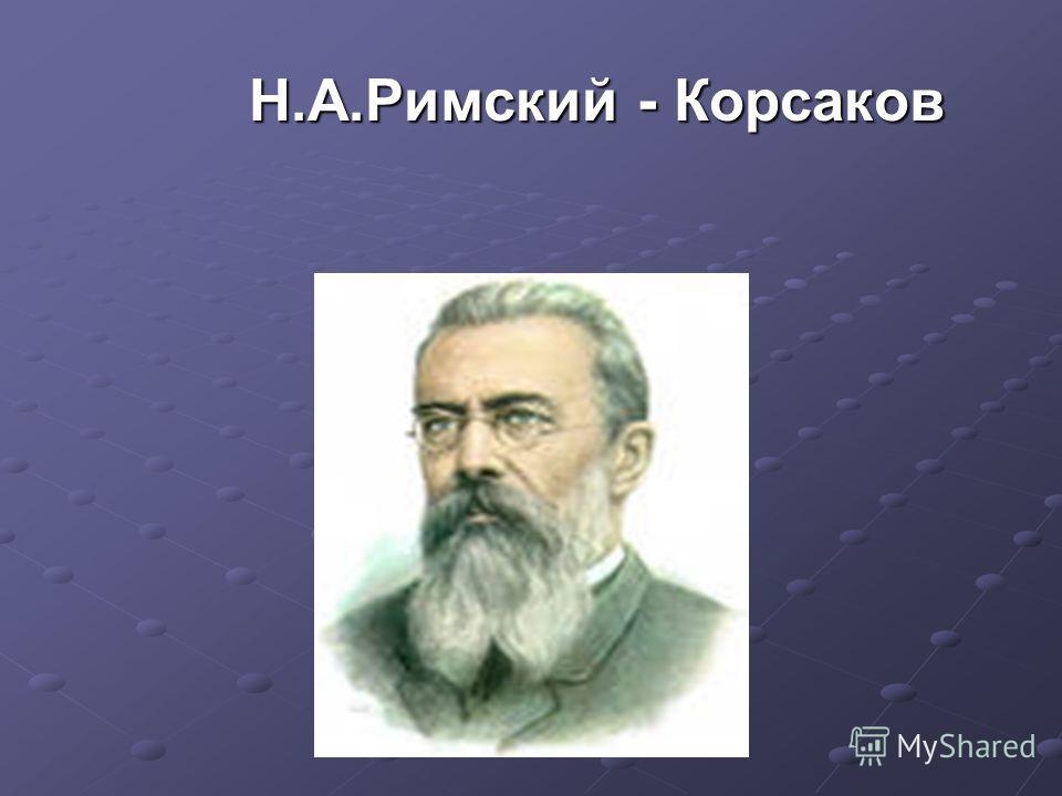 Н.А.Римский - Корсаков Н.А.Римский - Корсаков