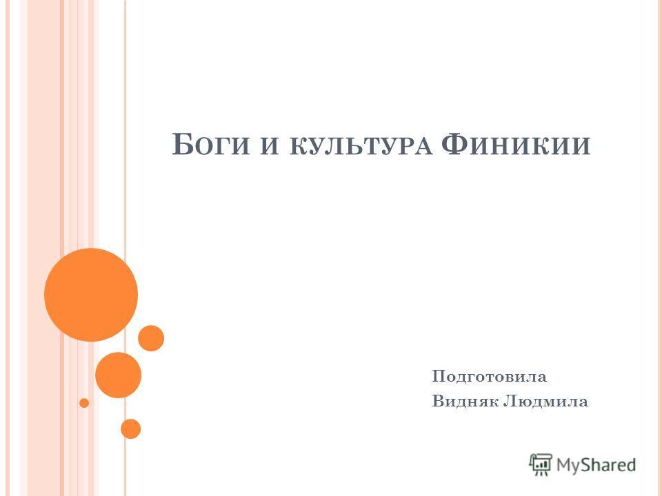 Б ОГИ И КУЛЬТУРА Ф ИНИКИИ Подготовила Видняк Людмила