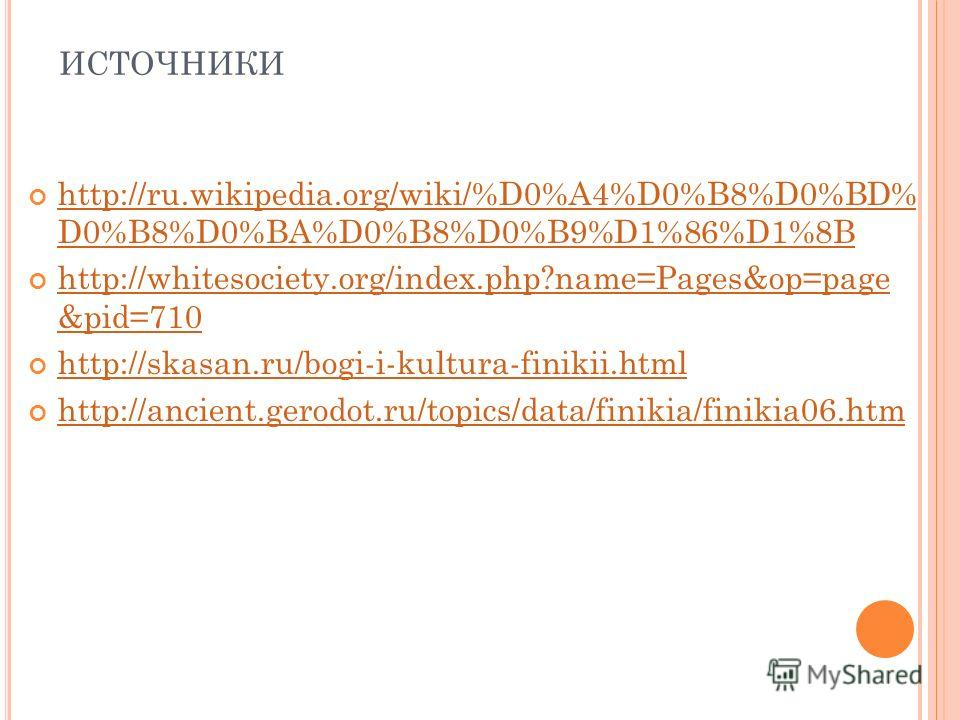 ИСТОЧНИКИ http://ru.wikipedia.org/wiki/%D0%A4%D0%B8%D0%BD% D0%B8%D0%BA%D0%B8%D0%B9%D1%86%D1%8B http://ru.wikipedia.org/wiki/%D0%A4%D0%B8%D0%BD% D0%B8%D0%BA%D0%B8%D0%B9%D1%86%D1%8B http://whitesociety.org/index.php?name=Pages&op=page &pid=710 http://w