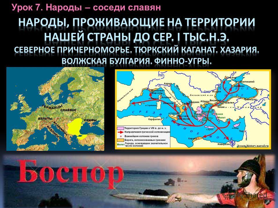 Урок 7. Народы – соседи славян