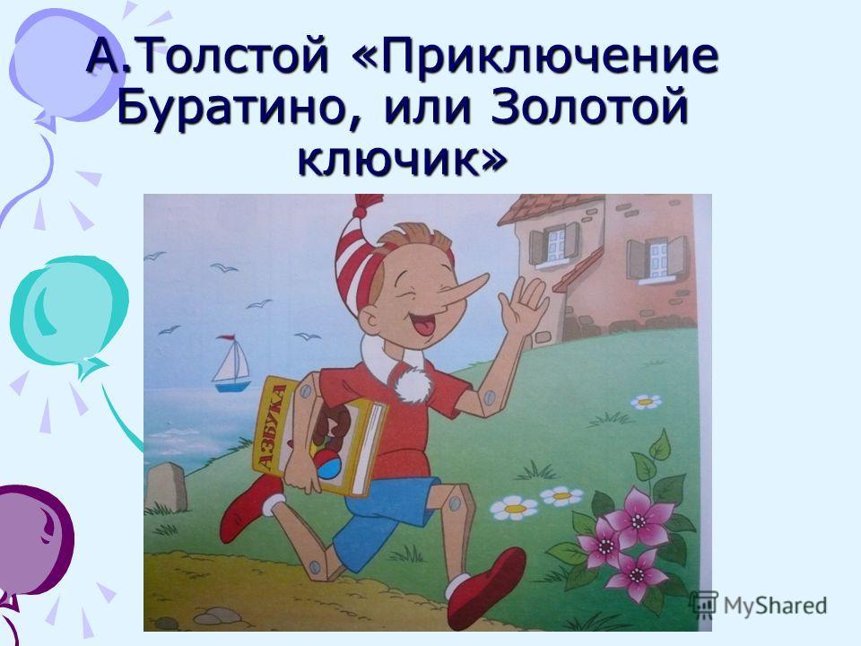 А.Толстой «Приключение Буратино, или Золотой ключик»