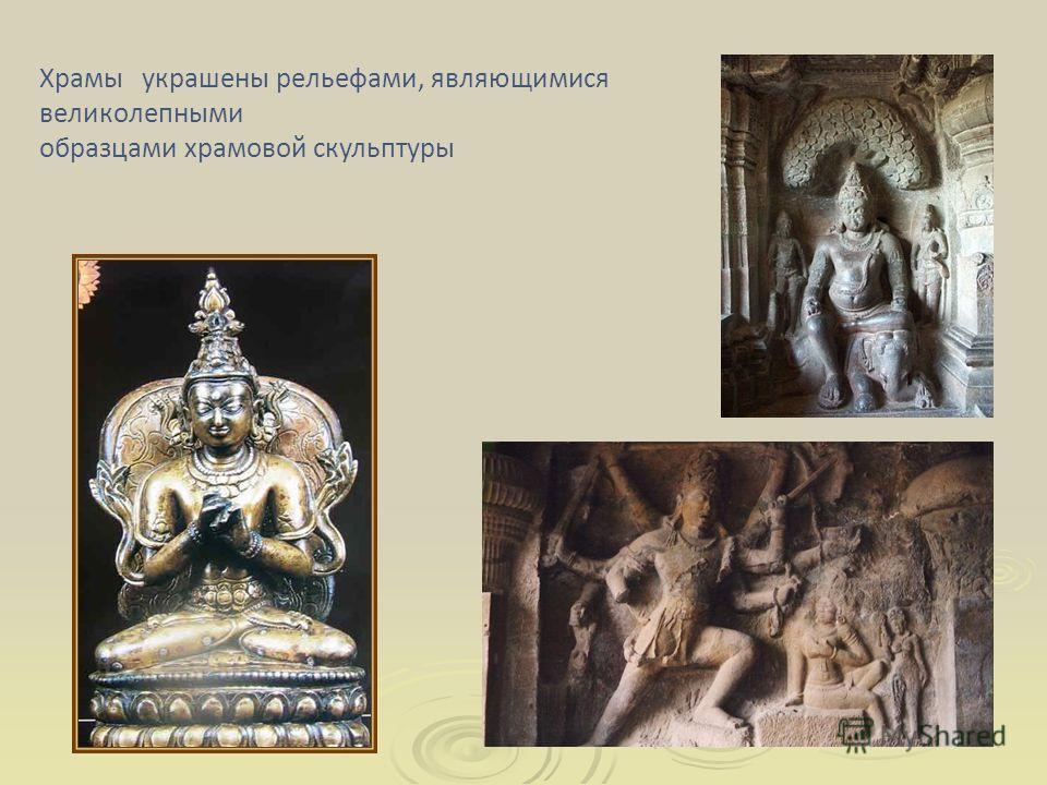 Храмы украшены рельефами, являющимися великолепными образцами храмовой скульптуры