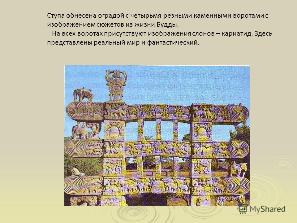 Ступа обнесена оградой с четырьмя резными каменными воротами с изображением сюжетов из жизни Будды. На всех воротах присутствуют изображения слонов – кариатид. Здесь представлены реальный мир и фантастический.